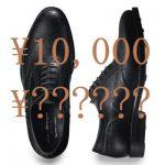 ビジネスシューズ(革靴)にかける予算について