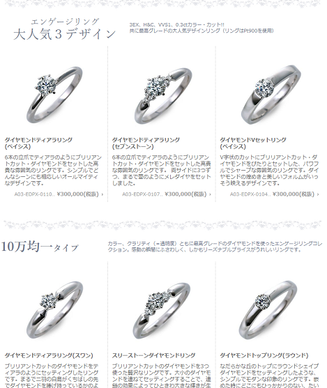 婚約指輪特集