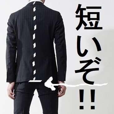 短いぞ!ジャケットの着丈