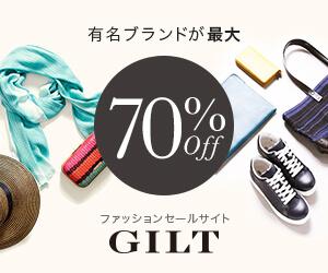 GILT 海外ブランド期間限定セール