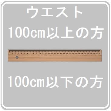 ウエスト100cm以上の方 / 100m以下の方